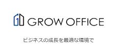 GROW OFFICEは東京都内オフィスエリアを中心に展開するレンタルオフィス