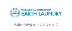 24時間営業のアースランドリーは洗濯から乾燥までノンストップのコインランドリー
