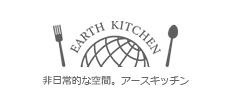 EARTH KITCHEN(アースキッチン)でレンタルキッチンスペースで新しい生活スタイル